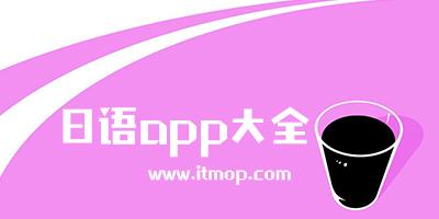 日语app哪个软件好?日语入门自学app_好用的日语app推荐