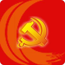 武汉智慧党建手机客户端v2.2.4 安卓版