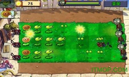 植物大战僵尸1高清版手机版 v30.1 安卓版 1