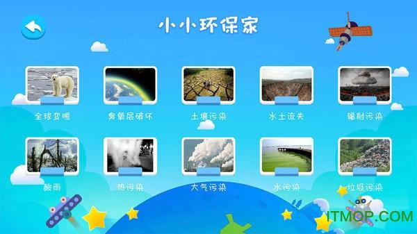 金球ar地球仪软件 v2.1.18 安卓版2