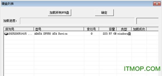 中维NVR录像文件备份工具(JvsFile Transfer) v1.0.0.3 绿色版 0