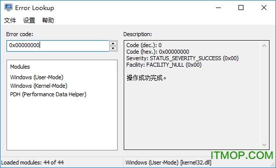 error lookup(windows系统错误信息查询) v2.3.1 绿色便携版 0