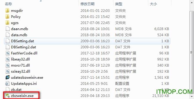 微信指北针电脑版 v1.2.7.10 绿色版 0