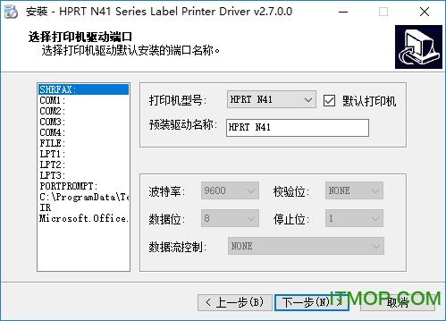 汉印n41打印机驱动 v2.7.0.0 官方版 0