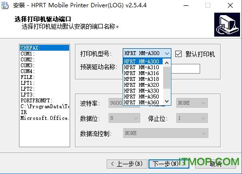汉印hma300打印机驱动 v2.5.4.4 官方版 0