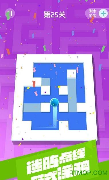 滚动的迷宫 v1.0.0 安卓版 2