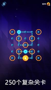 火球迷宫 v0.1 安卓版 3