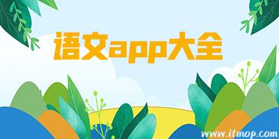 语文app