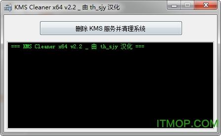 KMS Cleaner(office清除kms激活) v2.2. 绿色汉化版 0