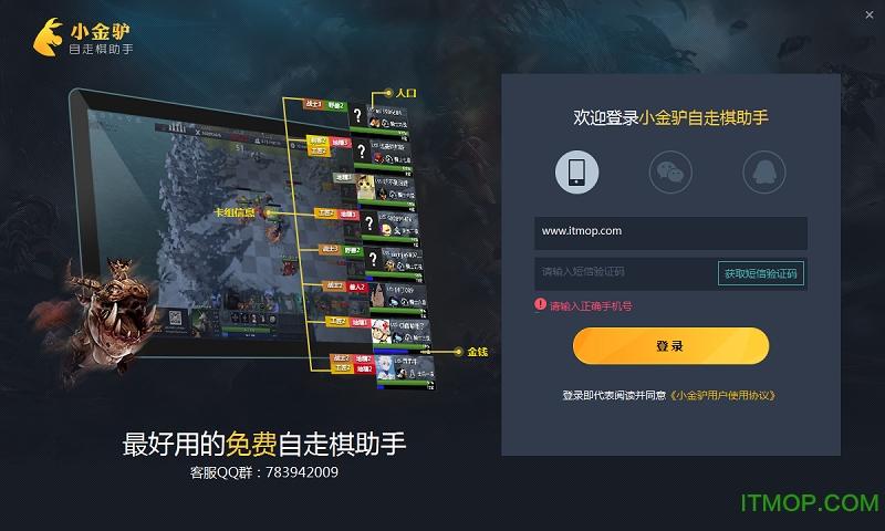 小金�H自走棋助手 v1.0.1.3 官方版 0