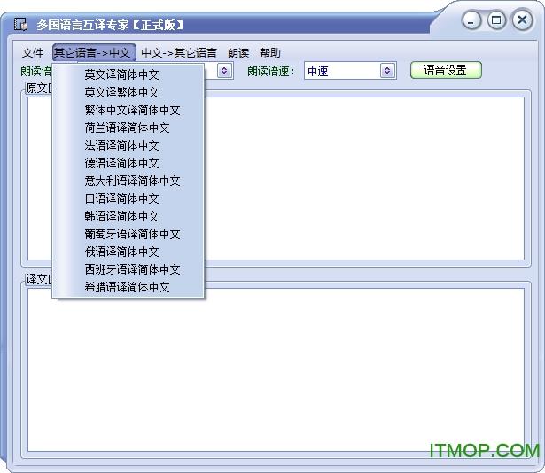多国语言互译专家 v6.5 绿色免费版 0