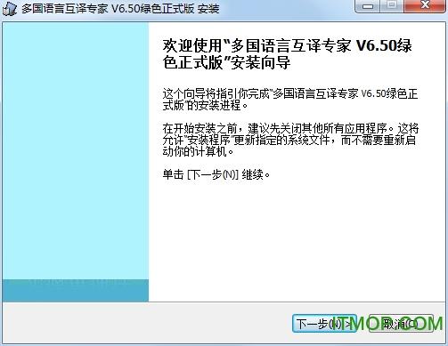 多国语言互译软件下载