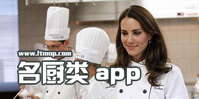 名厨类app