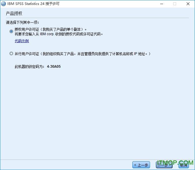 IBM SPSS Statistics v24.0 中文破解版 1