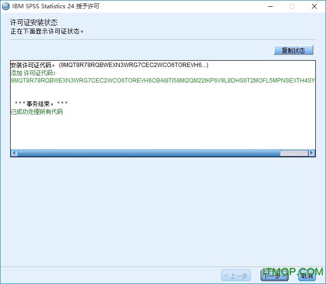 IBM SPSS Statistics v24.0 中文破解版 0