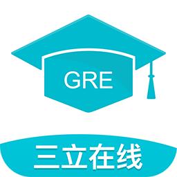 三立GRE模考系统