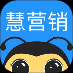 慧营销app