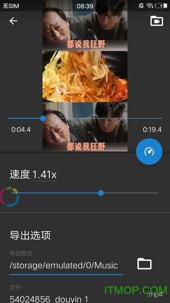 音视频剪辑软件免费版 v1.0.0 安卓版 2