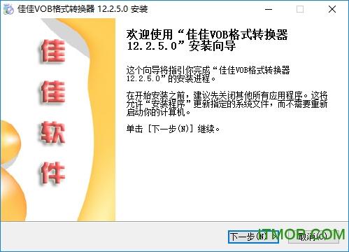 佳佳VOB格式转换器 v12.2.5.0 官方版 0