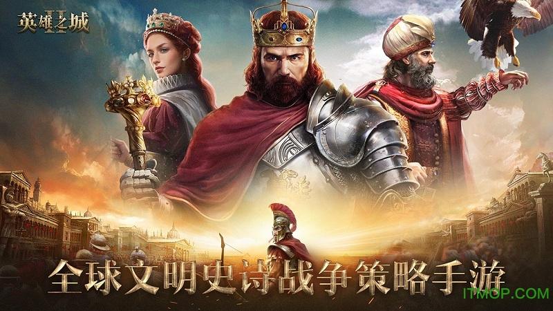 英雄之城2手游��X版 v1.0.17 官方版 1