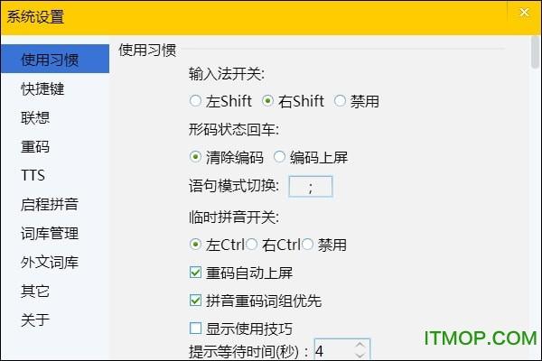 启程输入法官方下载