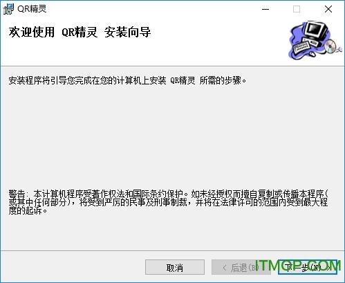 QR精灵(QRCode码转化工具) v2.12 官方版 0