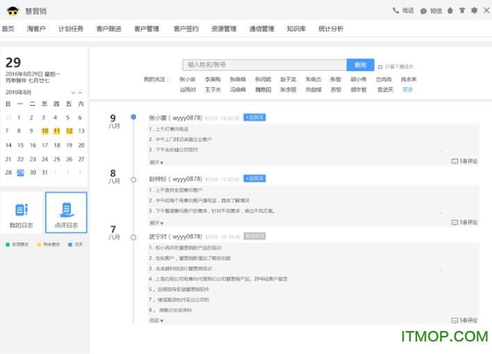 慧营销软件 v6.4.0 官方版 0