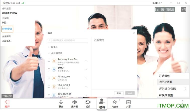 华为会议视频系统 v6.1.64 官方版 0