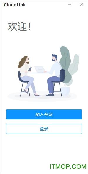 华为会议电脑版