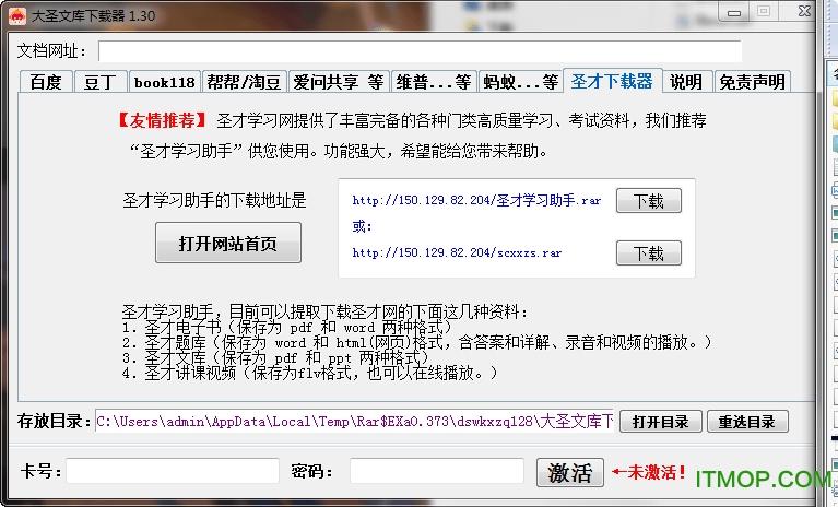 大圣文库下载器激活版 v1.30 免费版 0