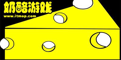 谁动了我的奶酪游戏_奶酪游戏大全_奶酪游戏下载