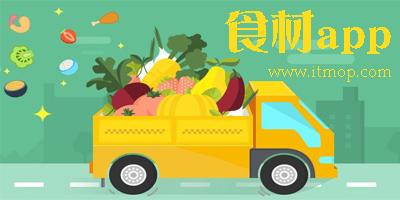 食材app