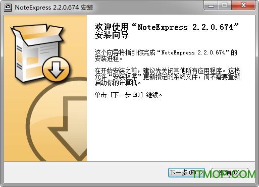NoteExpress破解版