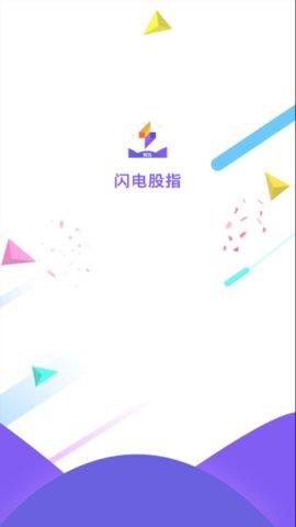 闪电股指 v1.0.0 安卓版 1