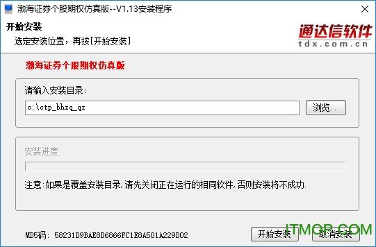 渤海证券个股期权全真模拟网上交易客户端 v1.13 官方安装免费版 0