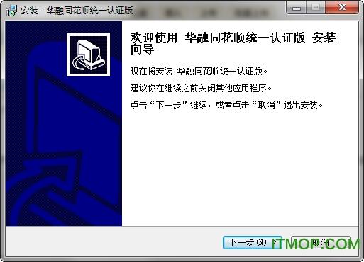 华融证券同花顺 v2021.07.05 统一认证版 0