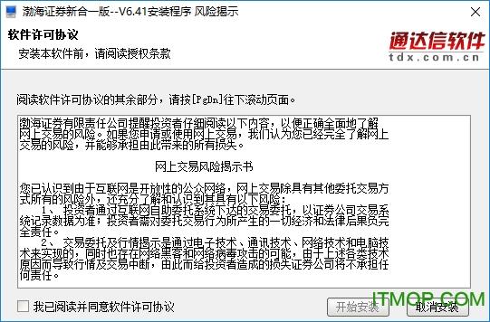 渤海证券合一版网上交易客户端(行情+委托) v6 通达信版 0