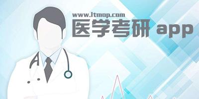 医学考研app