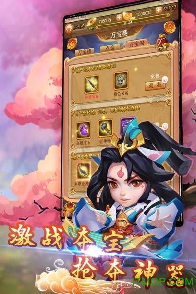 大圣神威九游手游 v1.0.2 安卓版 4