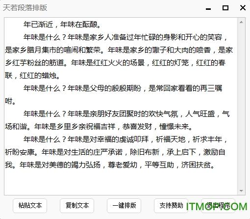 天若段落排版神器 v1.0 绿色免费版 0