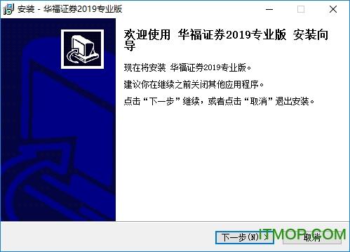 华福证券2019专业版 v8.50.40.27 官方版 0