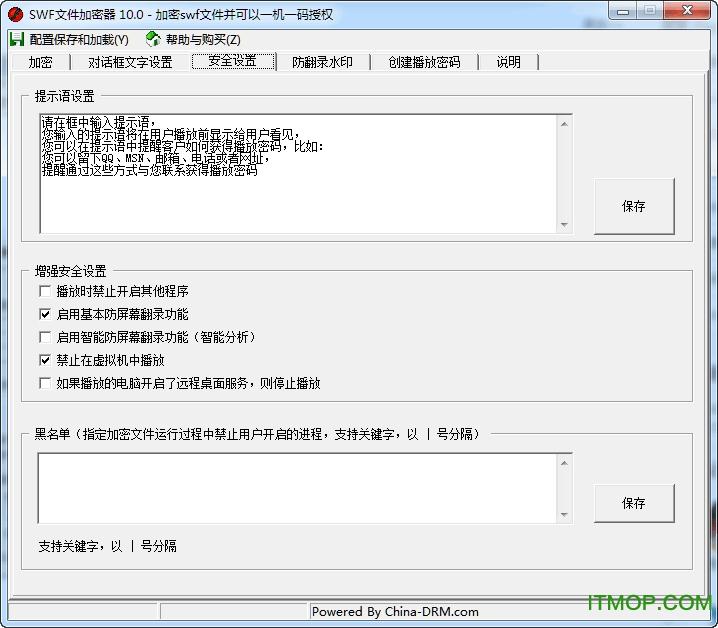 swf文件加密工具