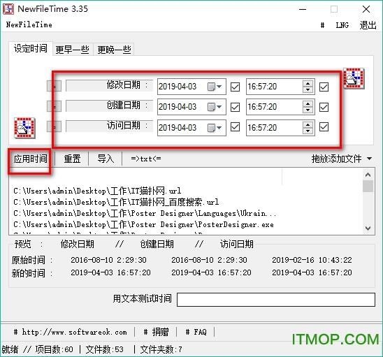 NewFileTime中文版