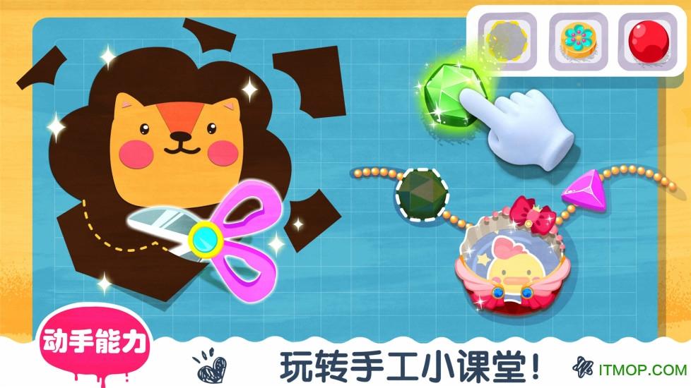 宝宝巴士艺术乐园手机版 v9.32.03.00 安卓版 2