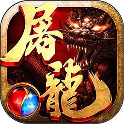 热血传奇之屠龙游戏官方版