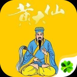 黄大仙占卜手机版