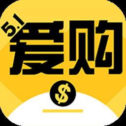 51爱购(省钱购物优惠券)