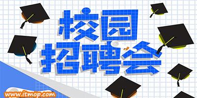 国企校园招聘app_宣讲会app_应届生校园招聘的app下载
