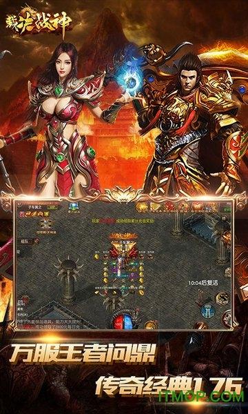 裁决战神游戏官方版 v1.0.0 安卓版 3