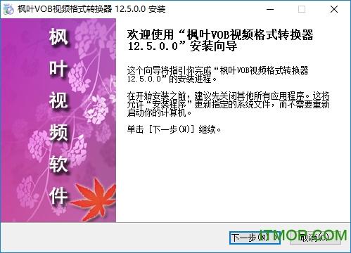 枫叶VOB视频格式转换器 v12.5.0.0 官方版 0